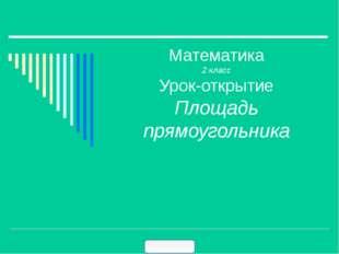 Математика 2 класс Урок-открытие Площадь прямоугольника