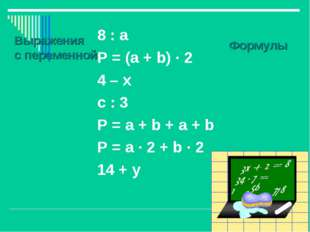 8 : а P = (а + b) · 2 4 – х c : 3 P = a + b + a + b P = a · 2 + b · 2 14 + y