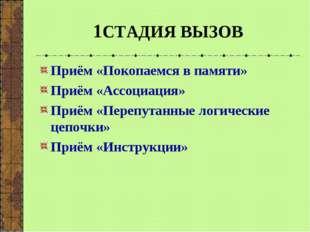 1СТАДИЯ ВЫЗОВ Приём «Покопаемся в памяти» Приём «Ассоциация» Приём «Перепутан