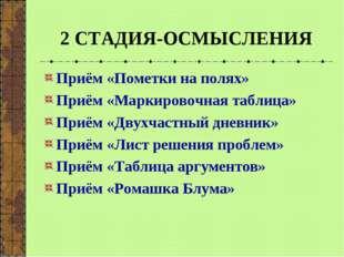 2 СТАДИЯ-ОСМЫСЛЕНИЯ Приём «Пометки на полях» Приём «Маркировочная таблица» Пр