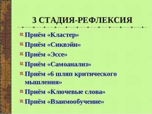 3 СТАДИЯ-РЕФЛЕКСИЯ Приём «Кластер» Приём «Сиквэйн» Приём «Эссе» Приём «Самоан
