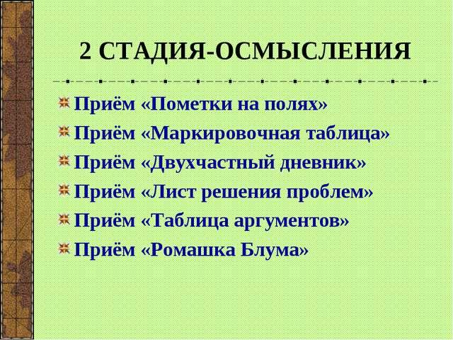 2 СТАДИЯ-ОСМЫСЛЕНИЯ Приём «Пометки на полях» Приём «Маркировочная таблица» Пр...