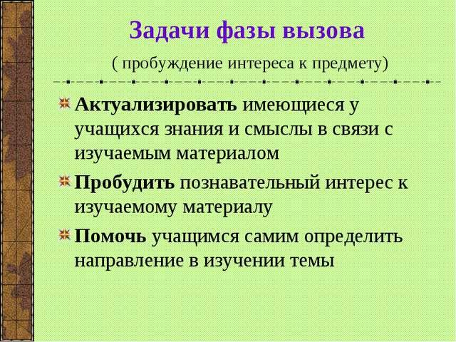 Задачи фазы вызова ( пробуждение интереса к предмету) Актуализировать имеющие...