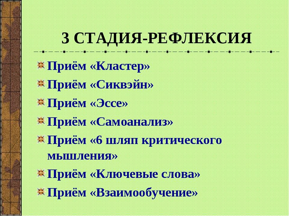 3 СТАДИЯ-РЕФЛЕКСИЯ Приём «Кластер» Приём «Сиквэйн» Приём «Эссе» Приём «Самоан...