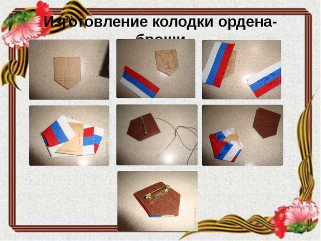 Изготовление колодки ордена-броши