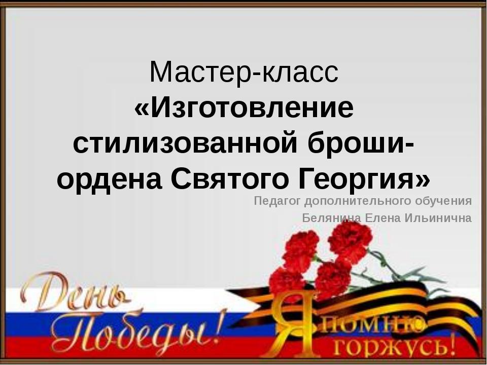 Мастер-класс «Изготовление стилизованной броши-ордена Святого Георгия» Педаго...