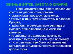 Петр Владимирович много сделал для крестьян удельного ведомства: организовал