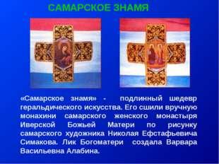 САМАРСКОЕ ЗНАМЯ «Самарское знамя» - подлинный шедевр геральдического искусств