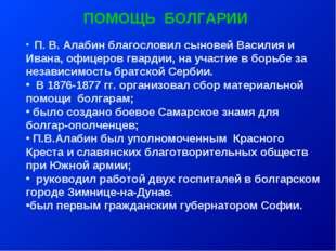 П. В. Алабин благословил сыновей Василия и Ивана, офицеров гвардии, на участ