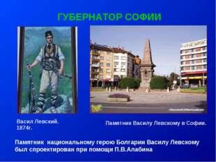ГУБЕРНАТОР СОФИИ  Памятник национальному герою Болгарии Василу Левскому был