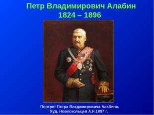Петр Владимирович Алабин 1824 – 1896 Портрет Петра Владимировича Алабина. Худ
