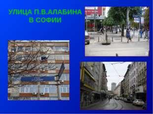 УЛИЦА П.В.АЛАБИНА В СОФИИ
