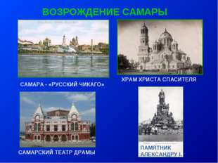 ВОЗРОЖДЕНИЕ САМАРЫ САМАРА - «РУССКИЙ ЧИКАГО» ХРАМ ХРИСТА СПАСИТЕЛЯ ПАМЯТНИК