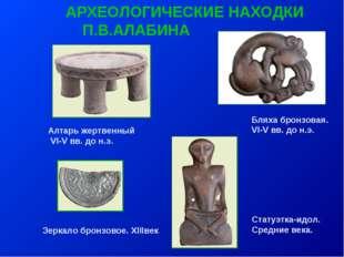 Алтарь жертвенный VI-V вв. до н.э. Бляха бронзовая. VI-V вв. до н.э. Зеркало