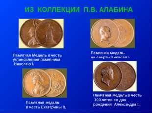 Памятная Медаль в честь установления памятника Николаю I. ИЗ КОЛЛЕКЦИИ П.В. А