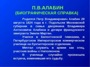Родился Петр Владимирович Алабин 29 августа 1824 года в г. Подольске Московс