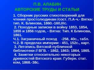 П.В. АЛАБИН АВТОРСКИЕ ТРУДЫ И СТАТЬИ 1. Сборник русских стихотворений для ч