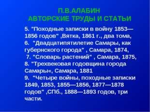 """5. """"Походные записки в войну 1853—1856 годов"""" ,Вятка, 1861 г., два тома, 6. """""""