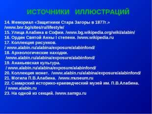 ИСТОЧНИКИ ИЛЛЮСТРАЦИЙ 14. Мемориал «Защитники Стара Загоры в 1877г.» /www.bnr
