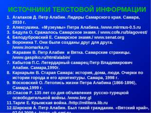 ИСТОЧНИКИ ТЕКСТОВОЙ ИНФОРМАЦИИ Агалаков Д. Петр Алабин. Лидеры Самарского кра