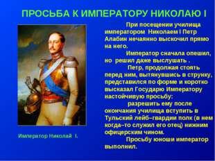 При посещении училища императором Николаем I Петр Алабин нечаянно выскочил п