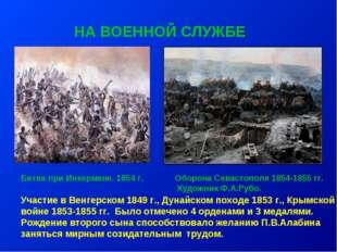 НА ВОЕННОЙ СЛУЖБЕ Битва при Инкермане. 1854 г. Оборона Севастополя 1854-1855