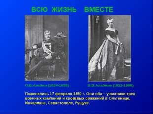 ВСЮ ЖИЗНЬ ВМЕСТЕ Поженились 17 февраля 1850 г. Они оба – участники трех военн