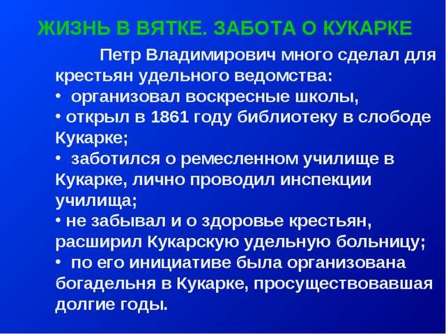 Петр Владимирович много сделал для крестьян удельного ведомства: организовал...