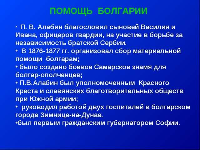 П. В. Алабин благословил сыновей Василия и Ивана, офицеров гвардии, на участ...