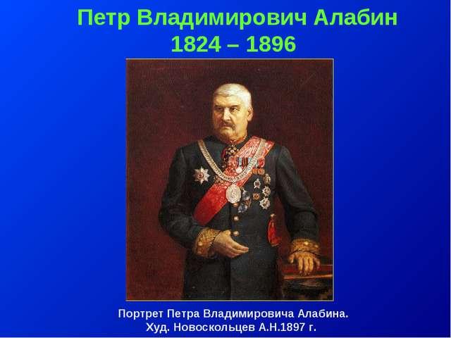 Петр Владимирович Алабин 1824 – 1896 Портрет Петра Владимировича Алабина. Худ...