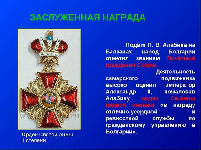 Подвиг П. В. Алабина на Балканах народ Болгарии отметил званием Почётный гра...