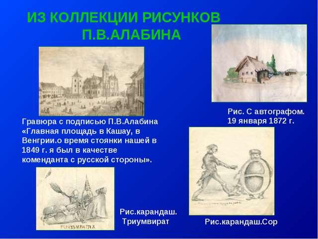 Рис.карандаш.Сор Рис.карандаш. Триумвират Рис. С автографом. 19 января 1872 г...