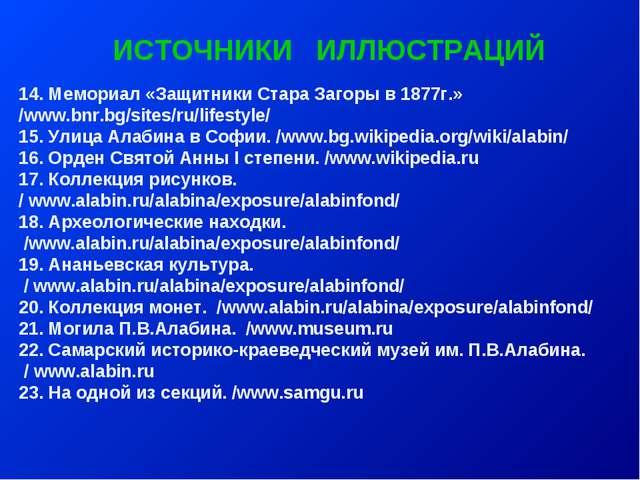 ИСТОЧНИКИ ИЛЛЮСТРАЦИЙ 14. Мемориал «Защитники Стара Загоры в 1877г.» /www.bnr...