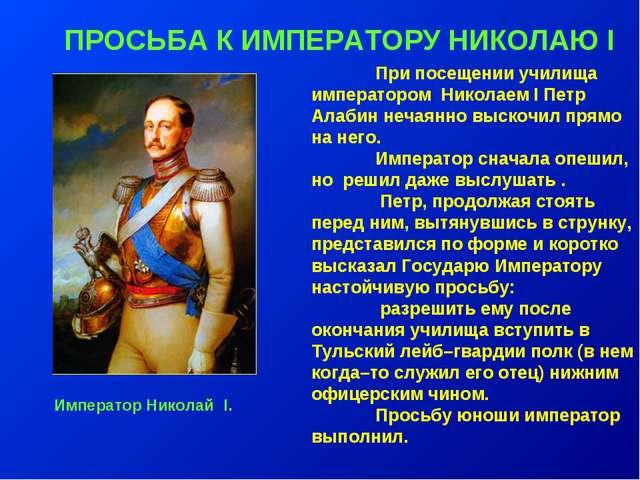 При посещении училища императором Николаем I Петр Алабин нечаянно выскочил п...