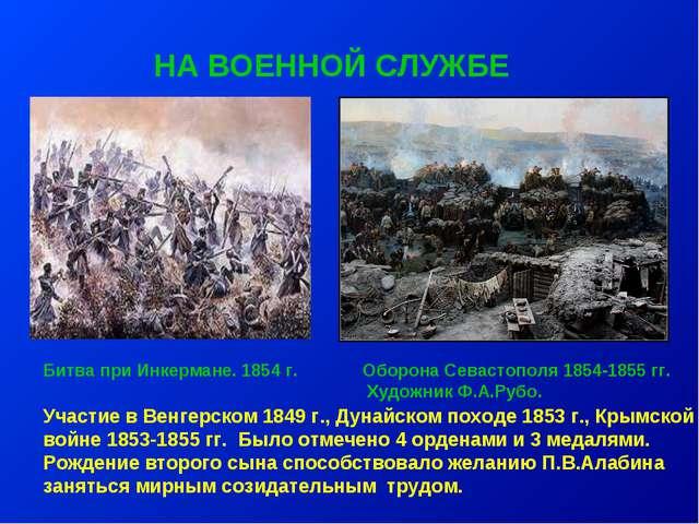 НА ВОЕННОЙ СЛУЖБЕ Битва при Инкермане. 1854 г. Оборона Севастополя 1854-1855...
