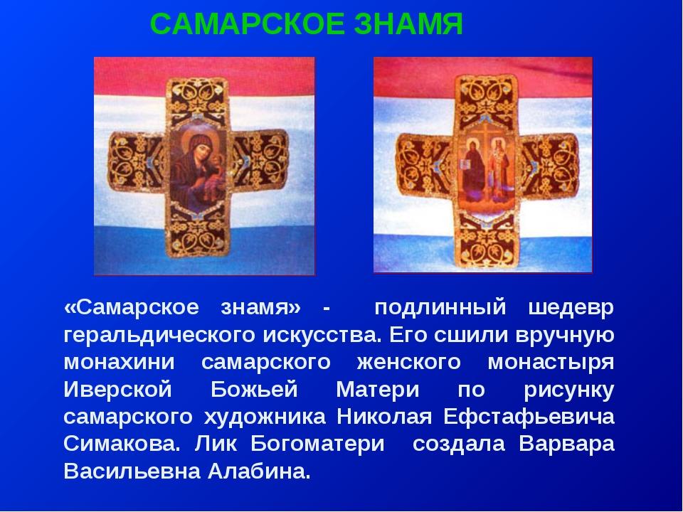САМАРСКОЕ ЗНАМЯ «Самарское знамя» - подлинный шедевр геральдического искусств...