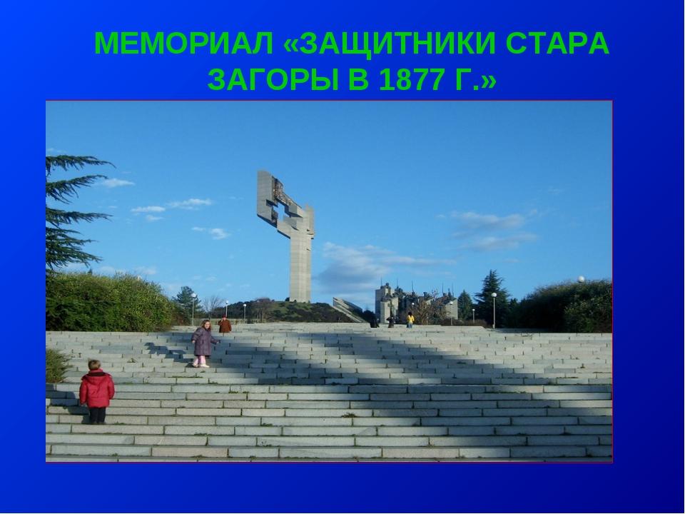 МЕМОРИАЛ «ЗАЩИТНИКИ СТАРА ЗАГОРЫ В 1877 Г.»
