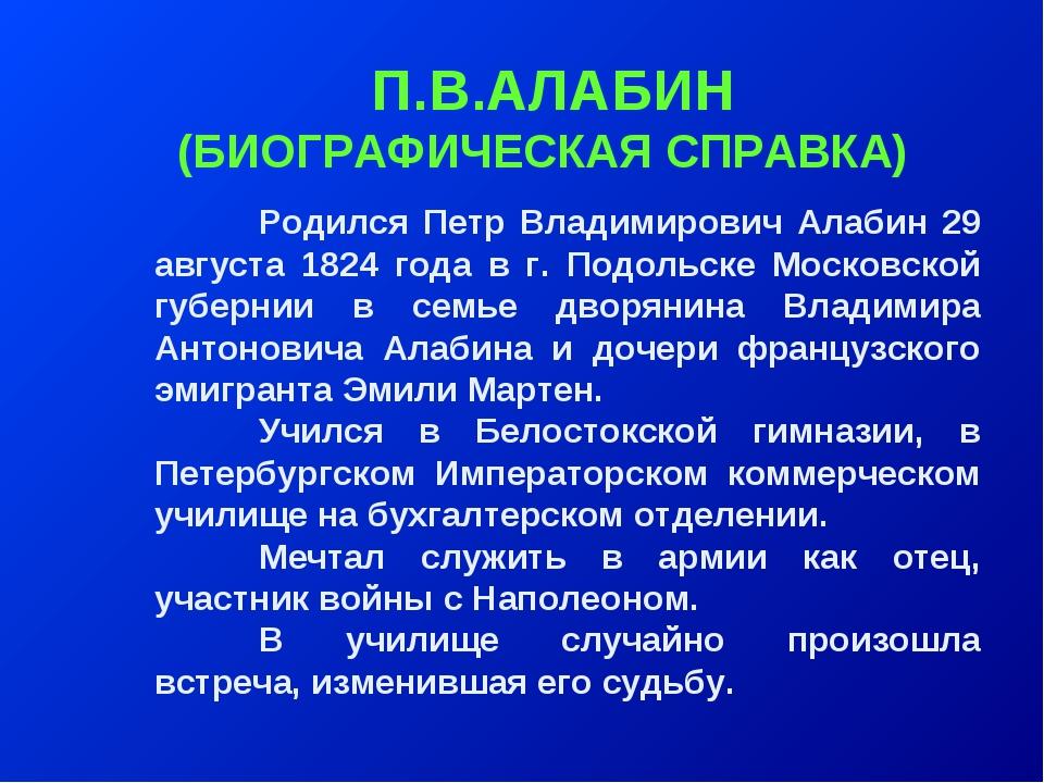 Родился Петр Владимирович Алабин 29 августа 1824 года в г. Подольске Московс...