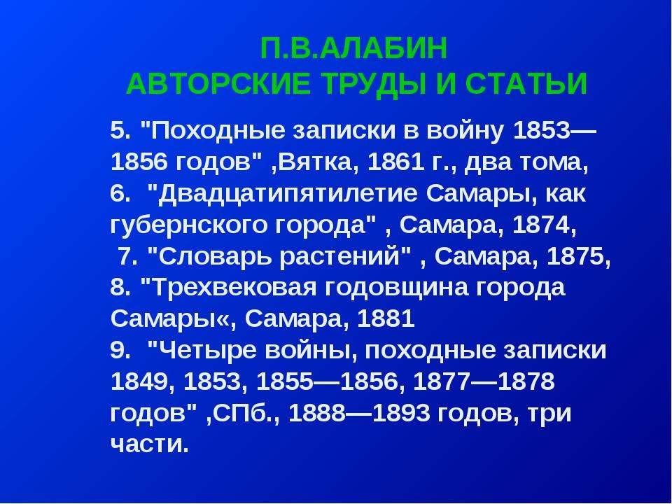 """5. """"Походные записки в войну 1853—1856 годов"""" ,Вятка, 1861 г., два тома, 6. """"..."""