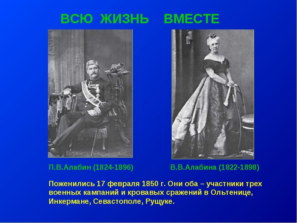 ВСЮ ЖИЗНЬ ВМЕСТЕ Поженились 17 февраля 1850 г. Они оба – участники трех военн...