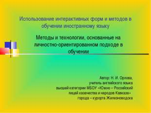 Использование интерактивных форм и методов в обучении иностранному языку Мето
