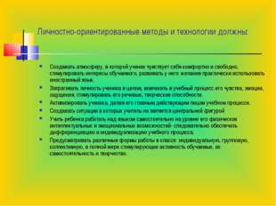 Личностно-ориентированные методы и технологии должны: Создавать атмосферу, в
