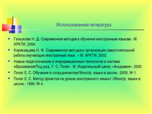 Использованная литература Гальскова Н. Д. Современная методика обучения иност