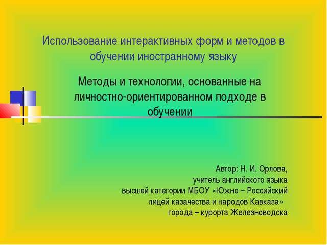 Использование интерактивных форм и методов в обучении иностранному языку Мето...