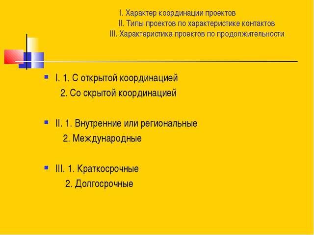 I. Характер координации проектов II. Типы проектов по характеристике контакто...