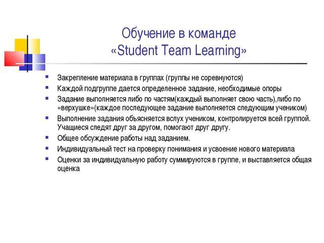 Обучение в команде «Student Team Learning» Закрепление материала в группах (г...