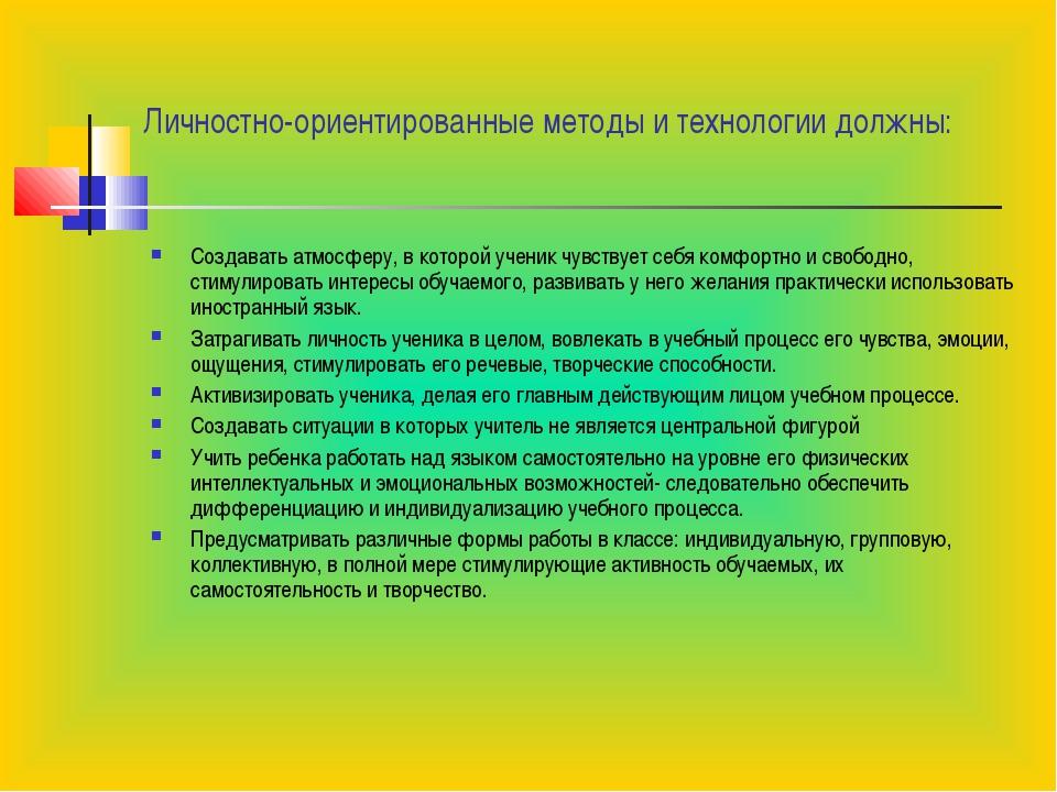Личностно-ориентированные методы и технологии должны: Создавать атмосферу, в...