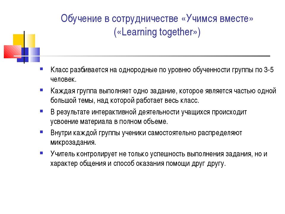 Обучение в сотрудничестве «Учимся вместе» («Learning together») Класс разбива...