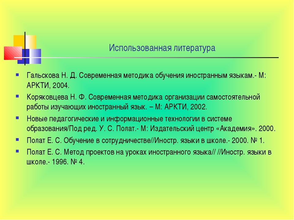 Использованная литература Гальскова Н. Д. Современная методика обучения иност...