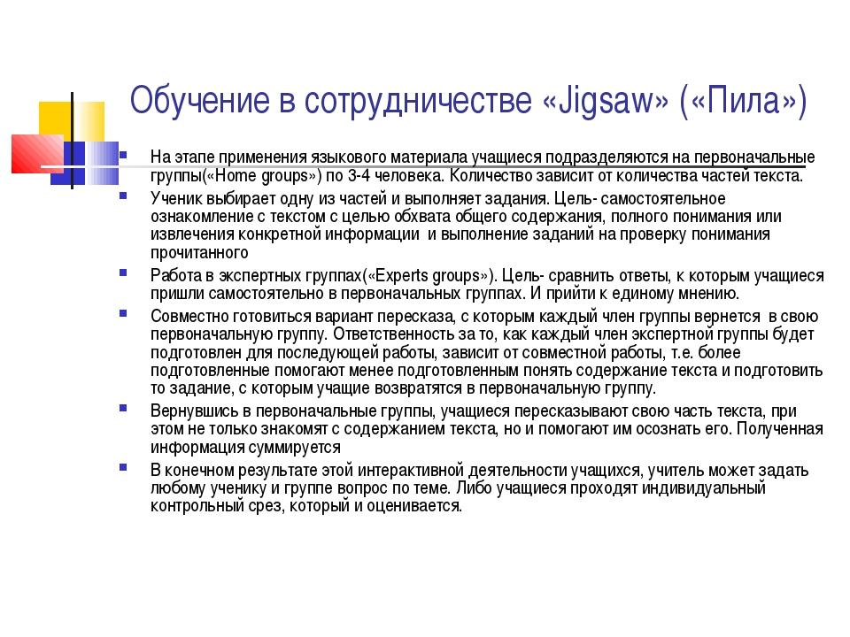 Обучение в сотрудничестве «Jigsaw» («Пила») На этапе применения языкового мат...
